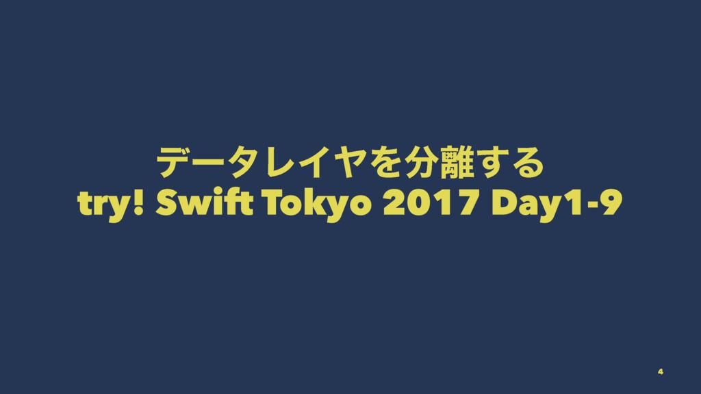 σʔλϨΠϠΛ͢Δ try! Swift Tokyo 2017 Day1-9 4