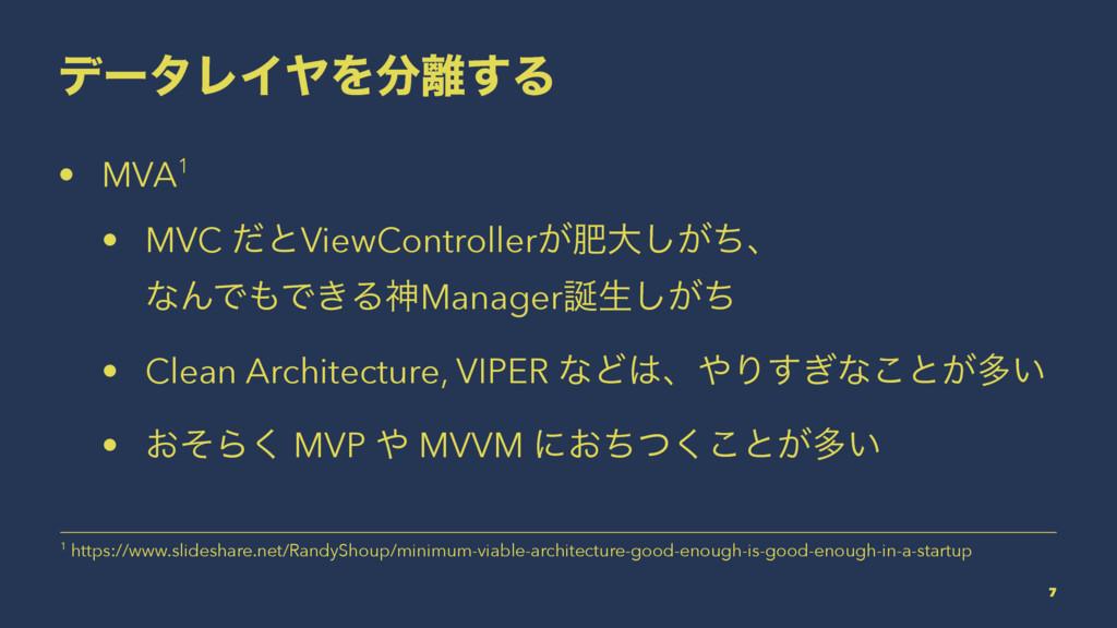 σʔλϨΠϠΛ͢Δ • MVA1 • MVC ͩͱViewController͕ංେ͕ͪ͠...