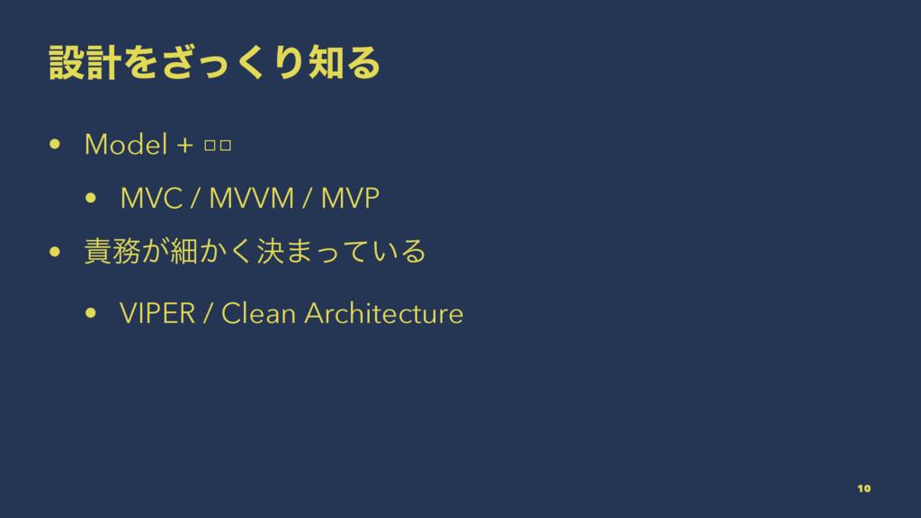 ઃܭΛͬ͘͟ΓΔ • Model + □□ • MVC / MVVM / MVP • ͕...