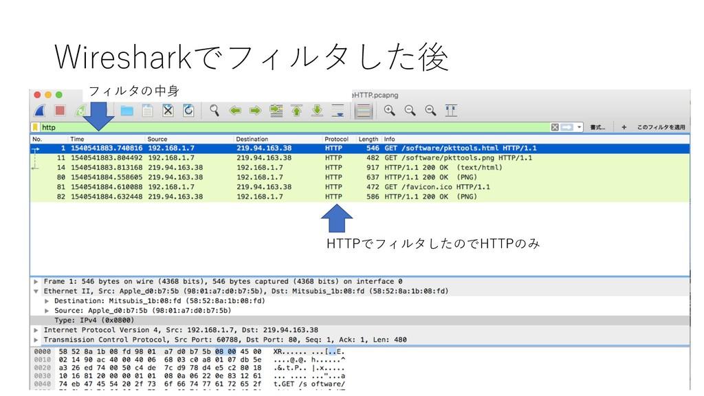 Wiresharkでフィルタした後 フィルタの中⾝ HTTPでフィルタしたのでHTTPのみ