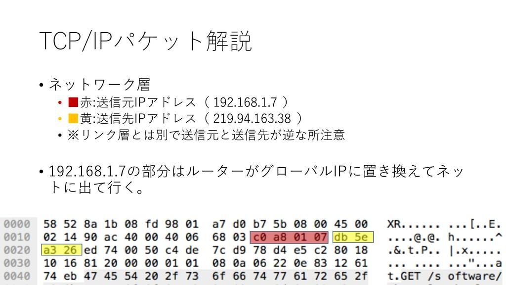 TCP/IPパケット解説 • ネットワーク層 • ■⾚:送信元IPアドレス( 192.168....