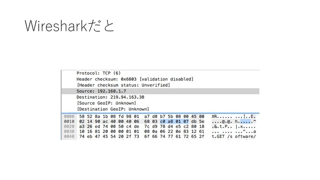Wiresharkだと