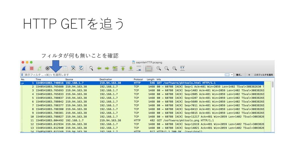 HTTP GETを追う フィルタが何も無いことを確認