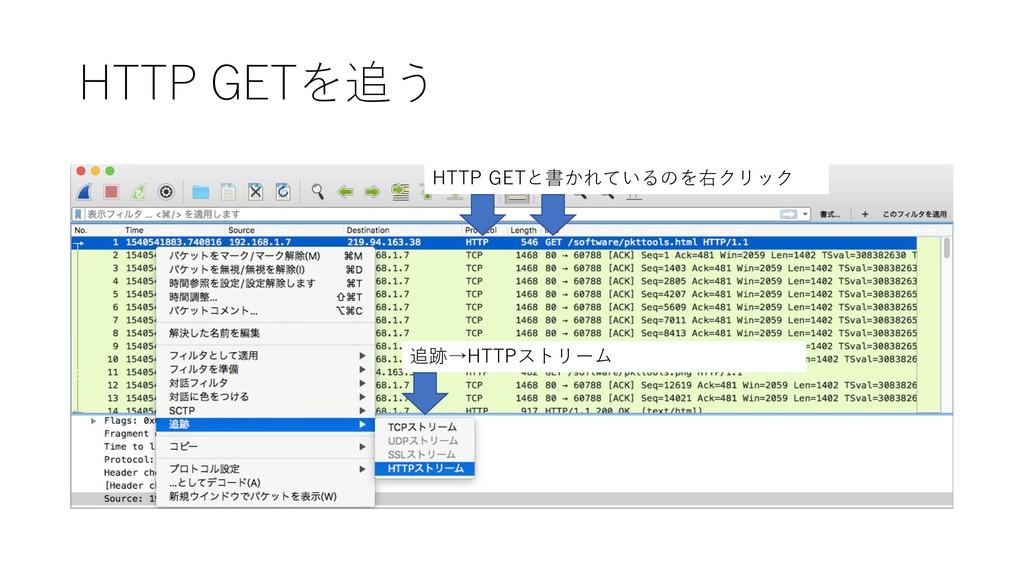 HTTP GETを追う HTTP GETと書かれているのを右クリック 追跡→HTTPストリーム
