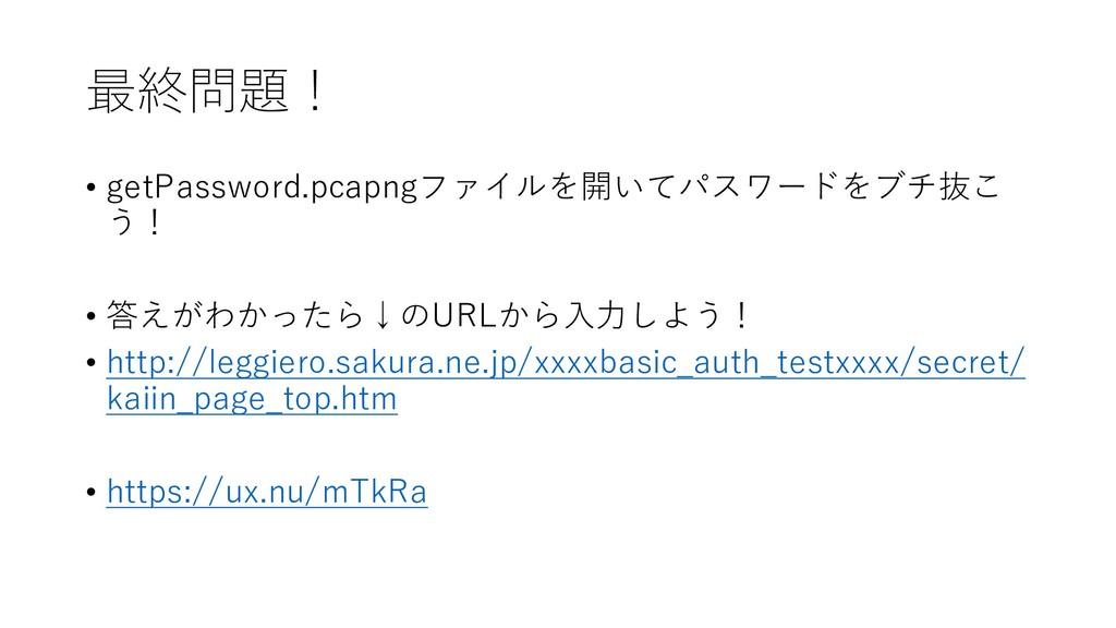 最終問題! • getPassword.pcapngファイルを開いてパスワードをブチ抜こ う!...