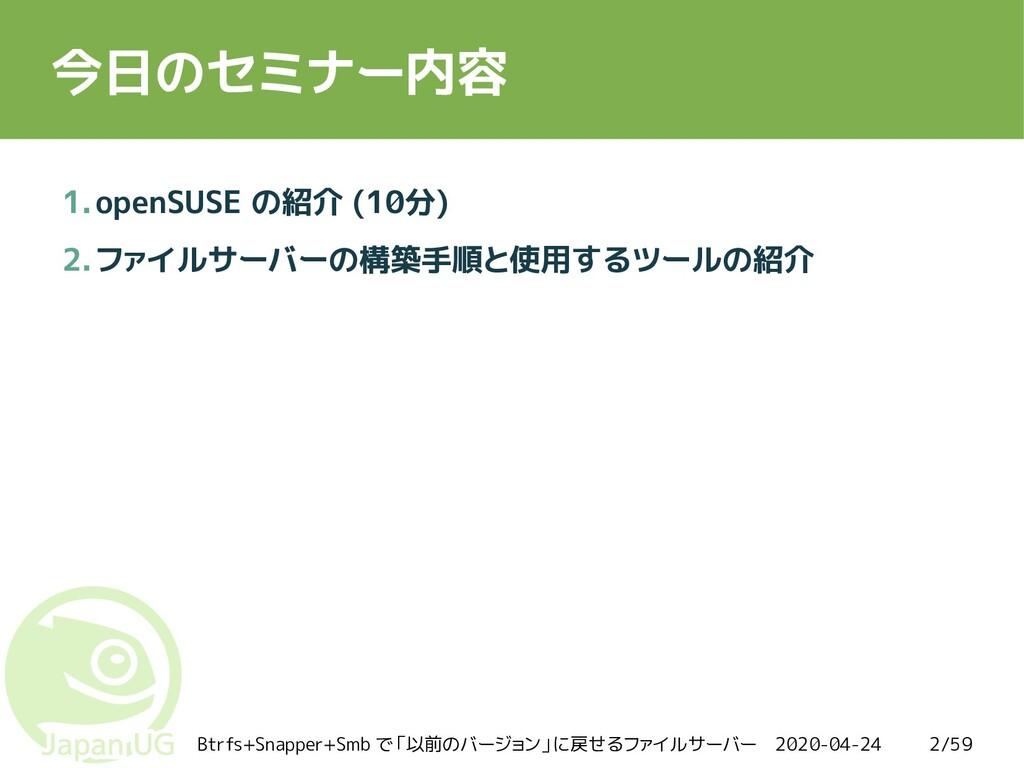 2020-04-24 Btrfs+Snapper+Smb で「以前のバージョン」に戻せるファイ...