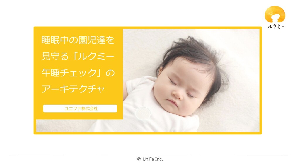 © UniFa Inc. 睡眠中の園児達を ⾒守る「ルクミー 午睡チェック」の アーキテクチャ...