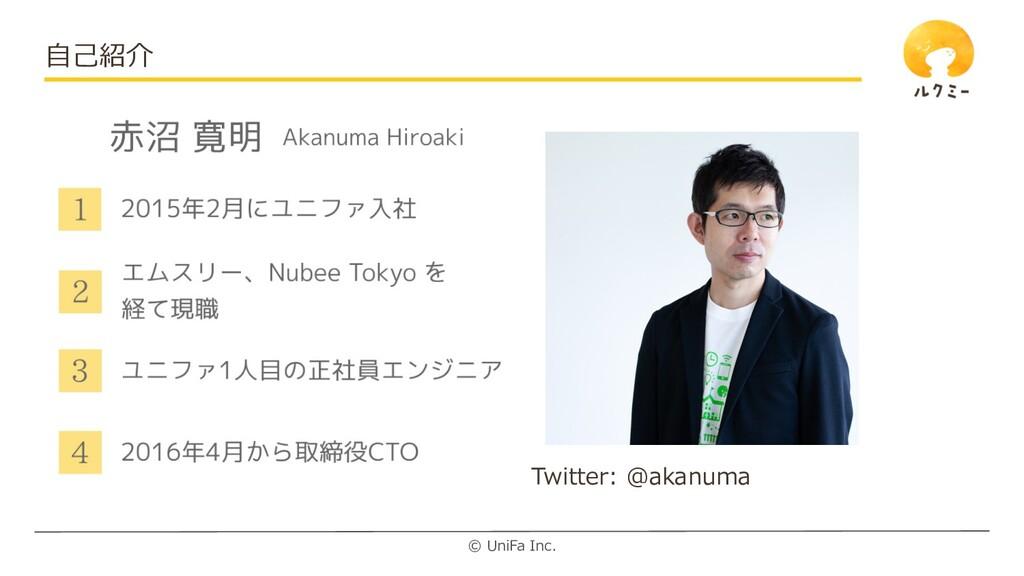 © UniFa Inc. ⾃⼰紹介 Twitter: @akanuma