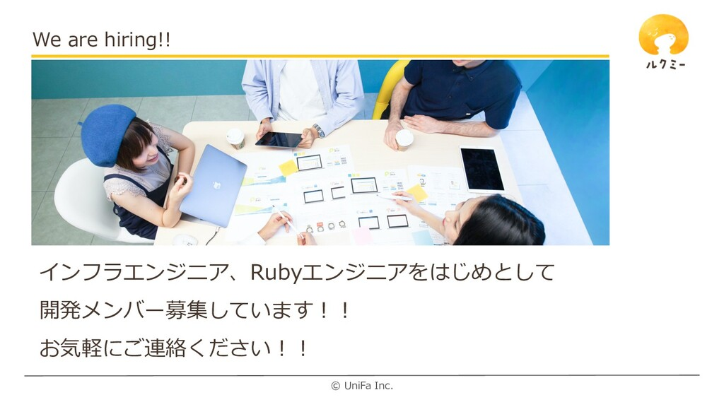 © UniFa Inc. We are hiring!! インフラエンジニア、Rubyエンジニ...
