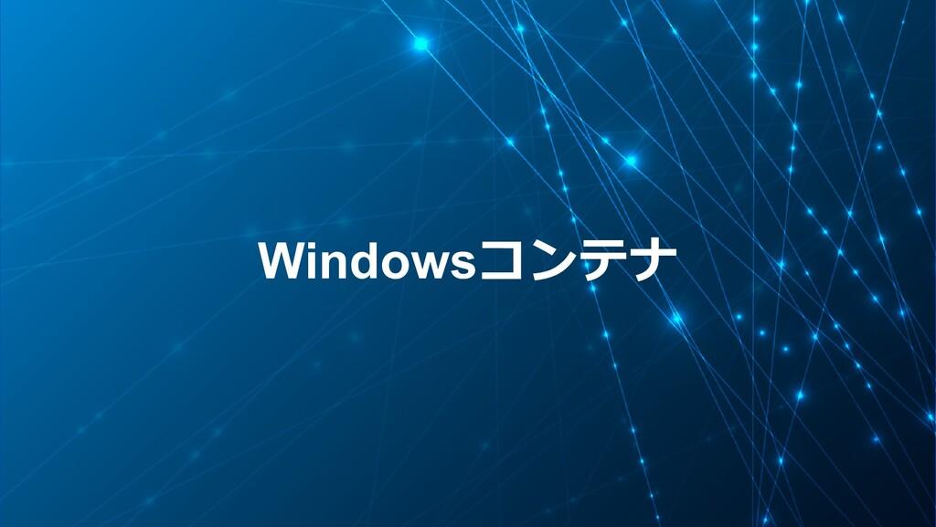 Windowsコンテナ
