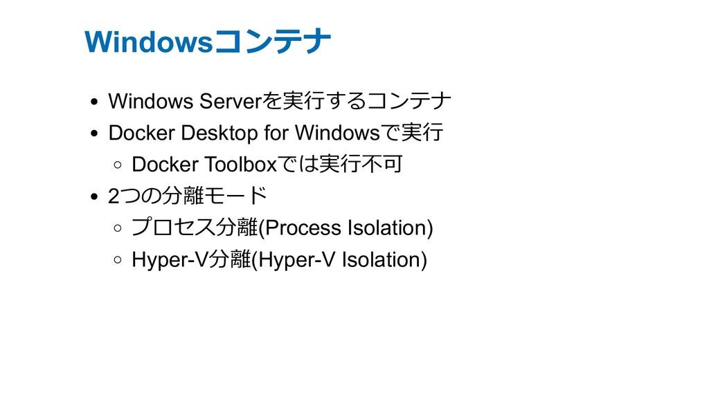 Windowsコンテナ Windows Serverを実⾏するコンテナ Docker Desk...