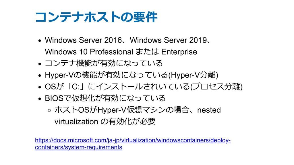 コンテナホストの要件 Windows Server 2016、Windows Server 2...