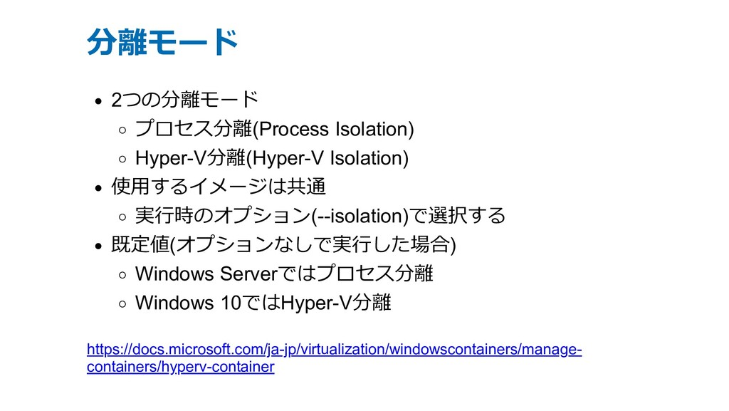 分離モード 2つの分離モード プロセス分離(Process Isolation) Hyper-...