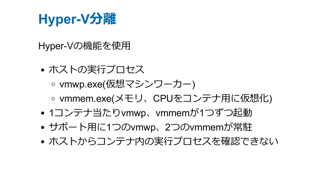 Hyper-V分離 Hyper-Vの機能を使⽤ ホストの実⾏プロセス vmwp.exe(仮想マ...