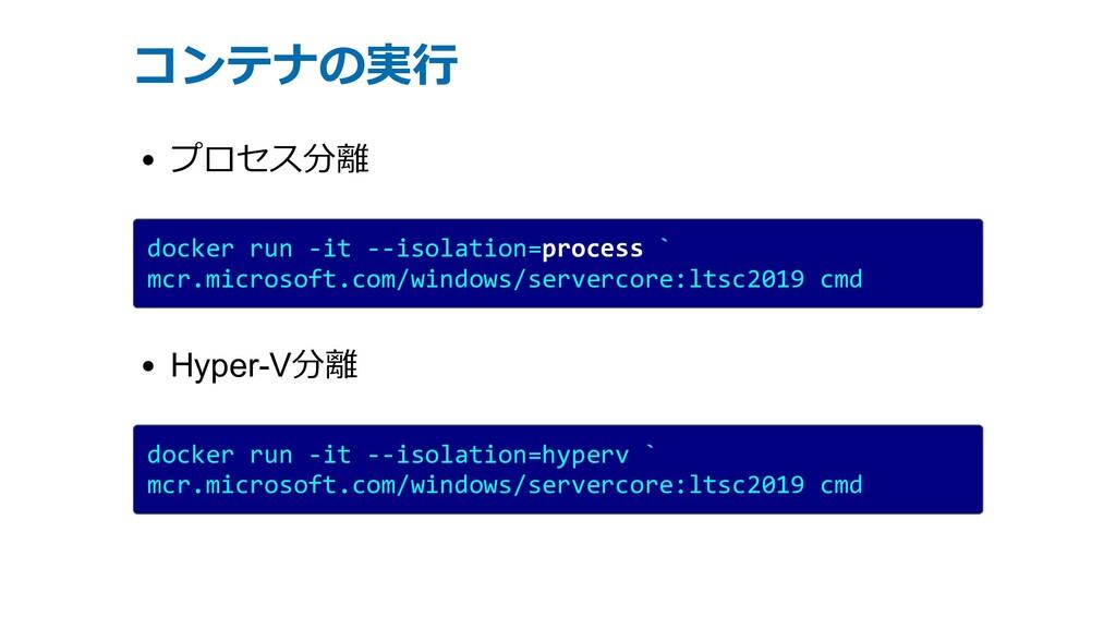 コンテナの実⾏ プロセス分離 docker run -it --isolation=proce...