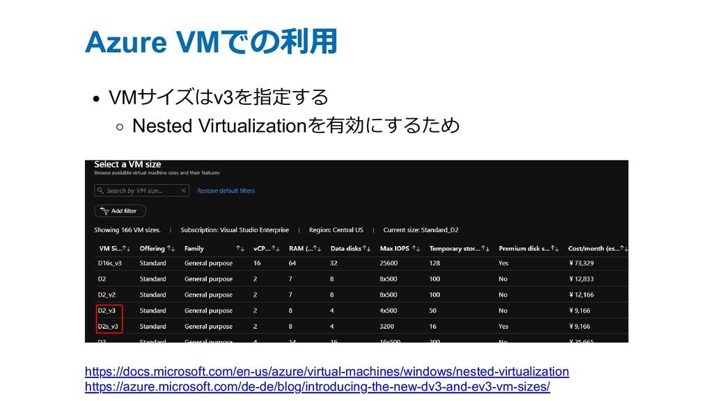 Azure VMでの利⽤ VMサイズはv3を指定する Nested Virtualizatio...