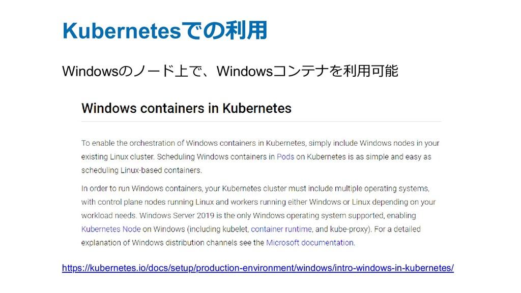 Kubernetesでの利⽤ Windowsのノード上で、Windowsコンテナを利⽤可能 h...