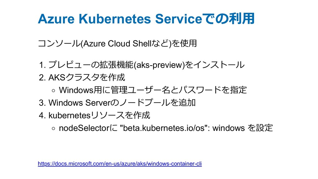 Azure Kubernetes Serviceでの利⽤ コンソール(Azure Cloud ...