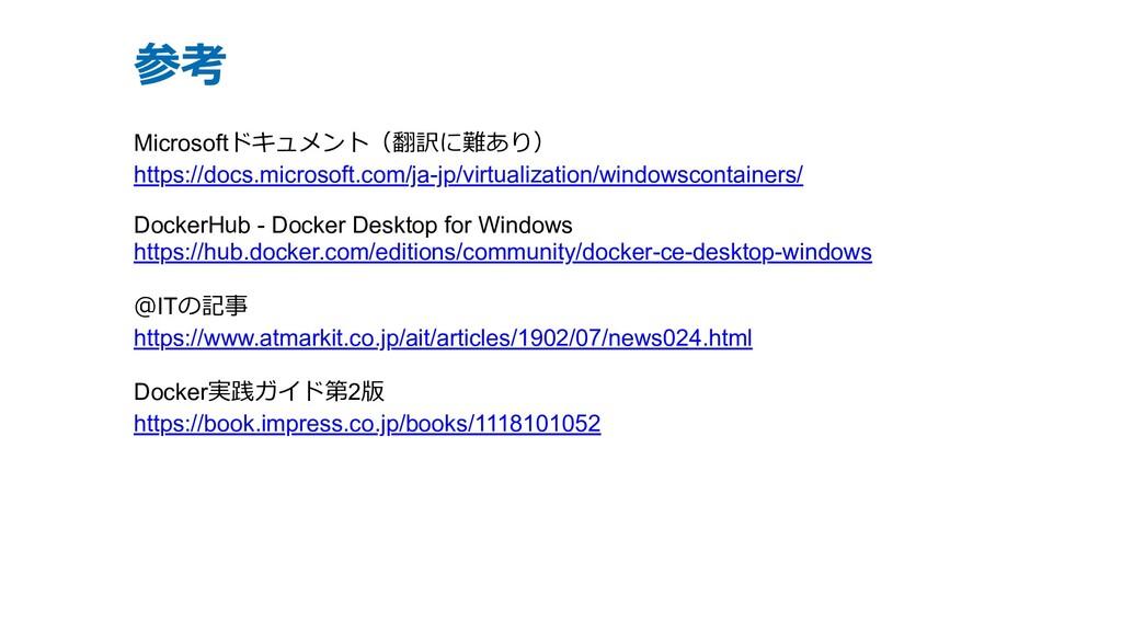 参考 Microsoftドキュメント(翻訳に難あり) https://docs.microso...