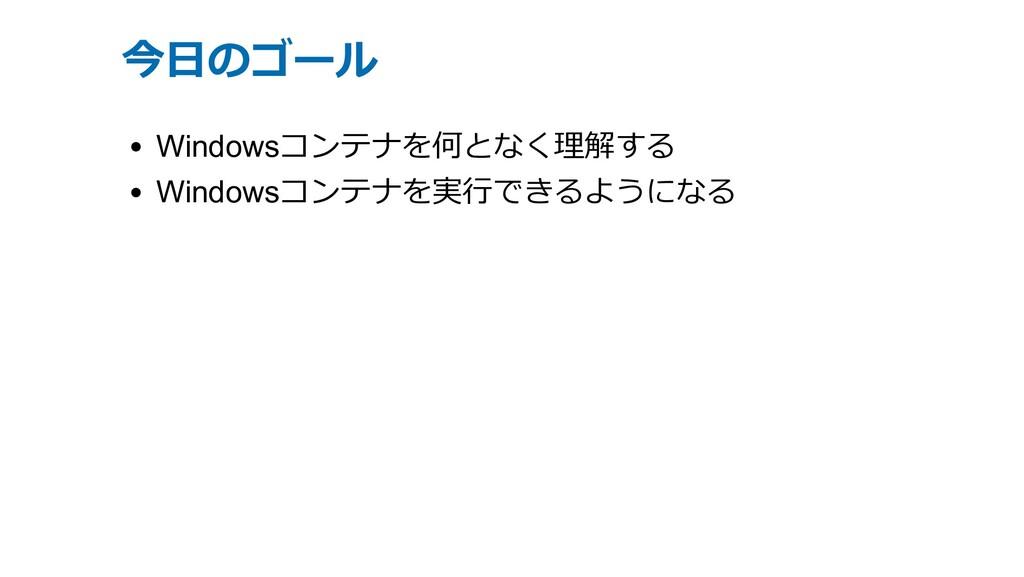 今⽇のゴール Windowsコンテナを何となく理解する Windowsコンテナを実⾏できるよう...