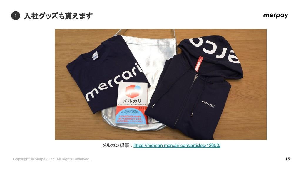 メルカン記事 : https://mercan.mercari.com/articles/12...