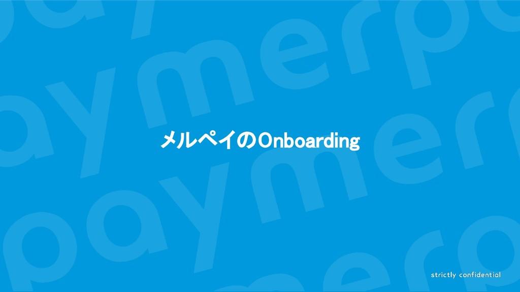 メルペイのOnboarding