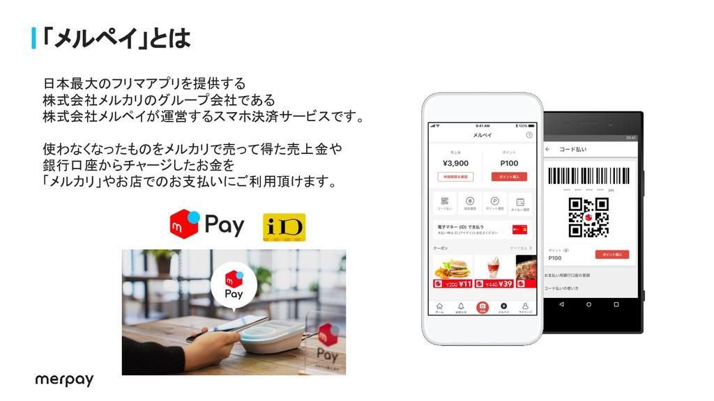 「メルペイ」とは 日本最大のフリマアプリを提供する 株式会社メルカリのグループ会社である 株式...