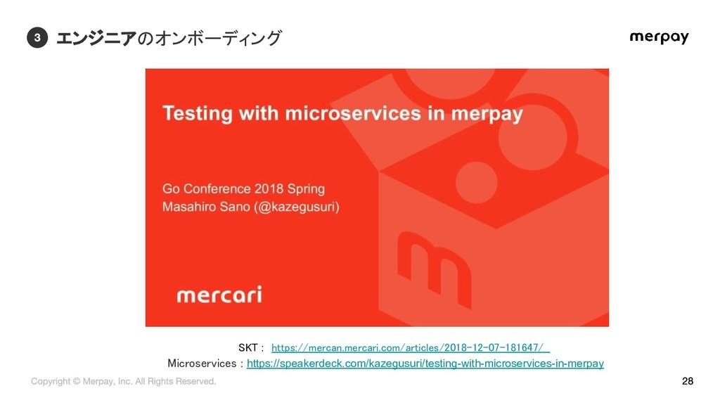 SKT : https://mercan.mercari.com/articles/2018-...