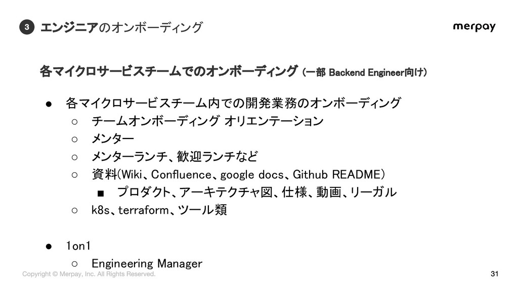 各マイクロサービスチームでのオンボーディング (一部 Backend Engineer向け) ...