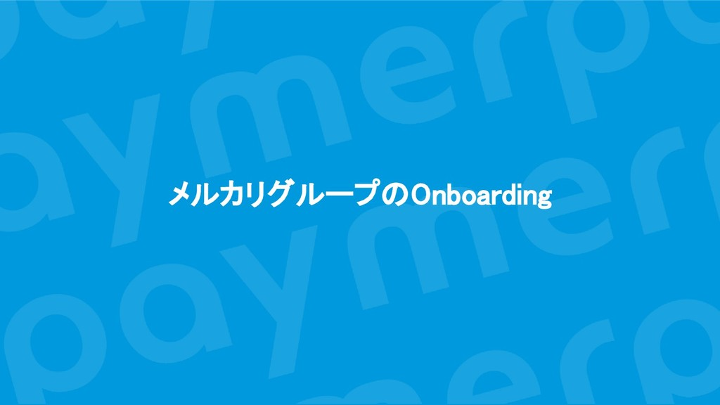 メルカリグループのOnboarding
