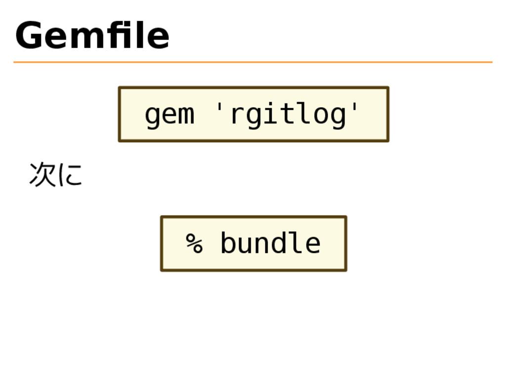 Gemfile gem 'rgitlog' 次に % bundle