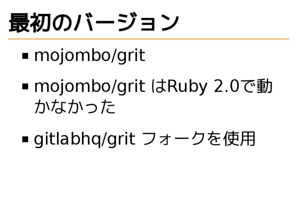 最初のバージョン mojombo/grit mojombo/grit はRuby 2.0で動 ...