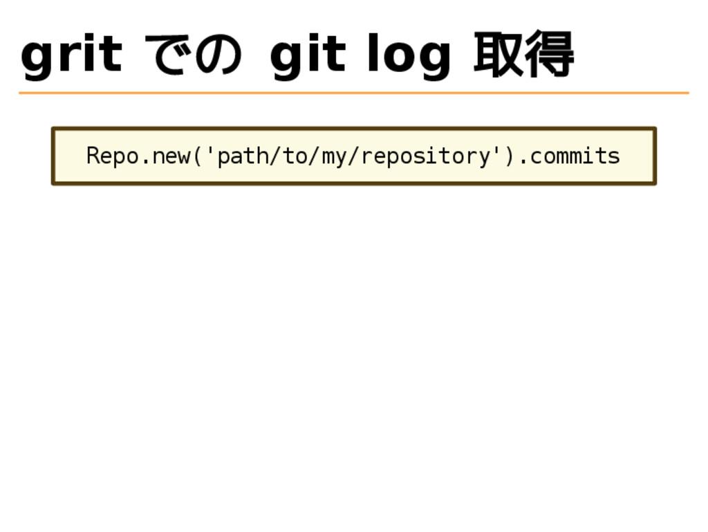 grit での git log 取得 Repo.new('path/to/my/reposit...