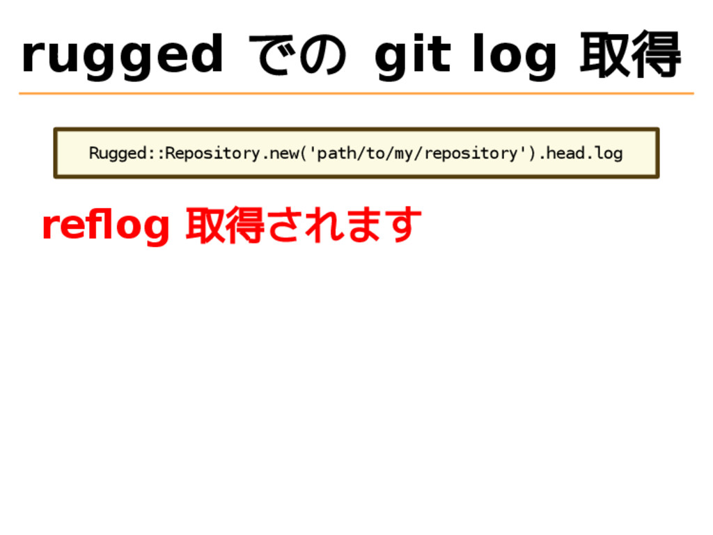 rugged での git log 取得 Rugged::Repository.new('pa...
