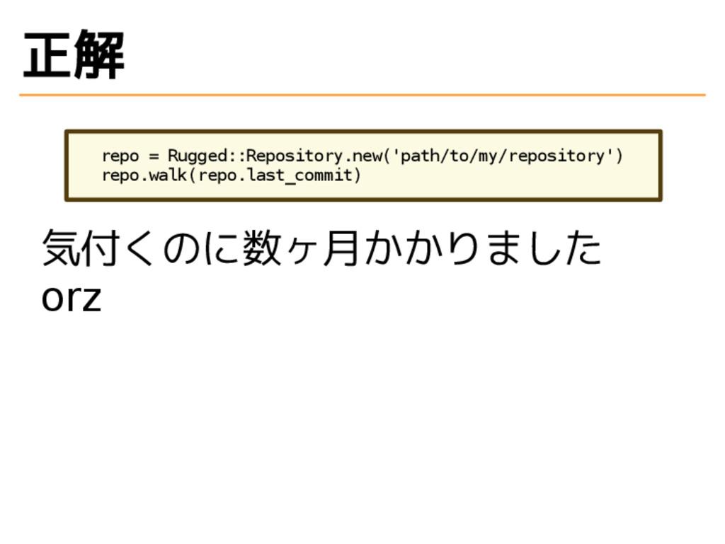 正解 repo = Rugged::Repository.new('path/to/my/re...