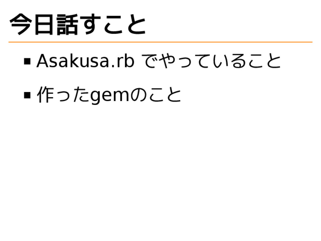 今日話すこと Asakusa.rb でやっていること 作ったgemのこと