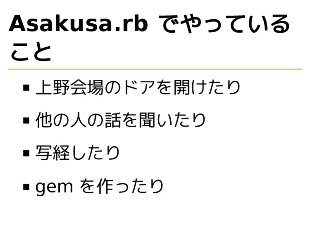 Asakusa.rb でやっている こと 上野会場のドアを開けたり 他の人の話を聞いたり 写経...