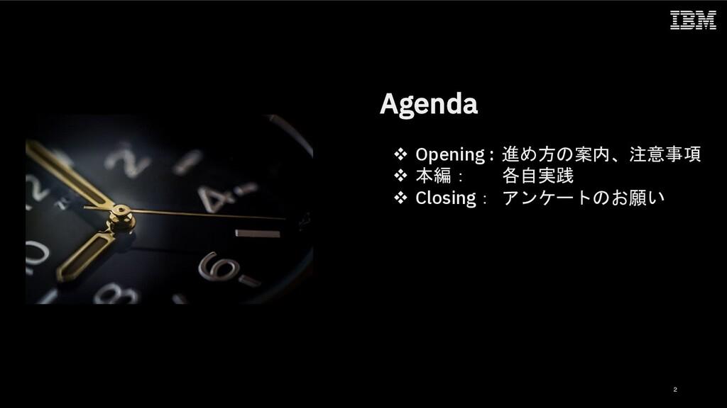 Agenda v Opening : 進め方の案内、注意事項 v 本編: 各自実践 v Clo...