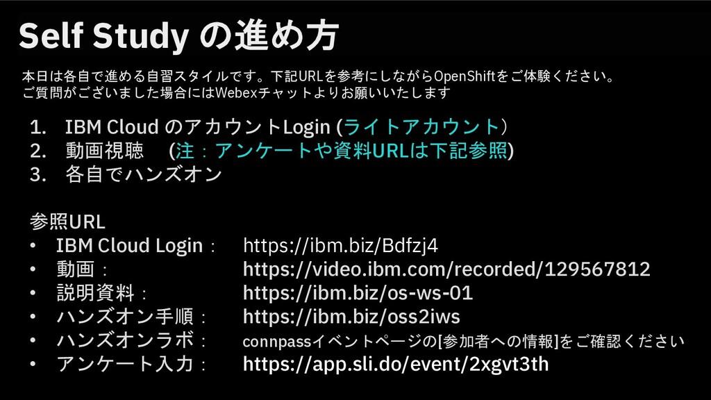 "Self Study !""#$ 1. IBM Cloud !""#$%&Login ('(&""#..."