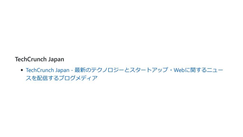 TechCrunch Japan TechCrunch Japan - 最新のテクノロジーとス...