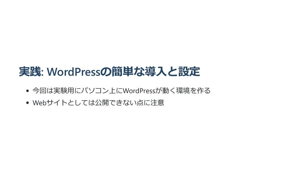 実践: WordPressの簡単な導⼊と設定 今回は実験⽤にパソコン上にWordPressが動...