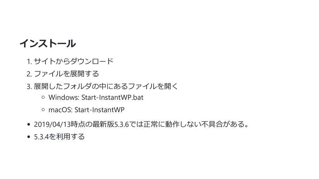 インストール 1. サイトからダウンロード 2. ファイルを展開する 3. 展開したフォルダの...