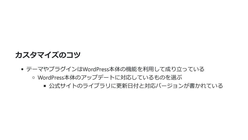 カスタマイズのコツ テーマやプラグインはWordPress本体の機能を利⽤して成り⽴っている ...