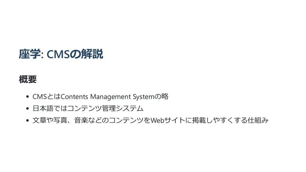 座学: CMSの解説 概要 CMSとはContents Management Systemの略...