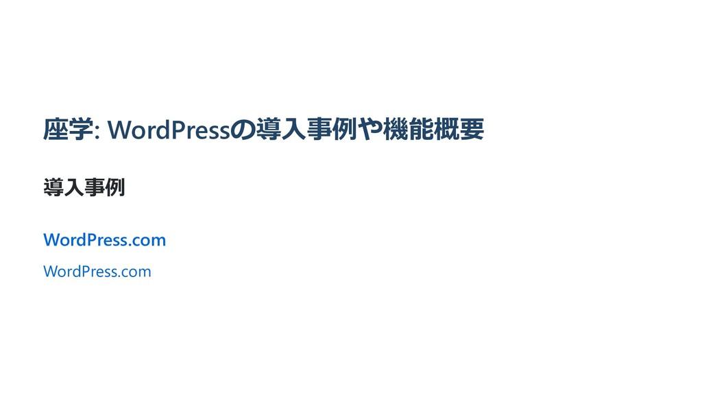 座学: WordPressの導⼊事例や機能概要 導⼊事例 WordPress.com Word...