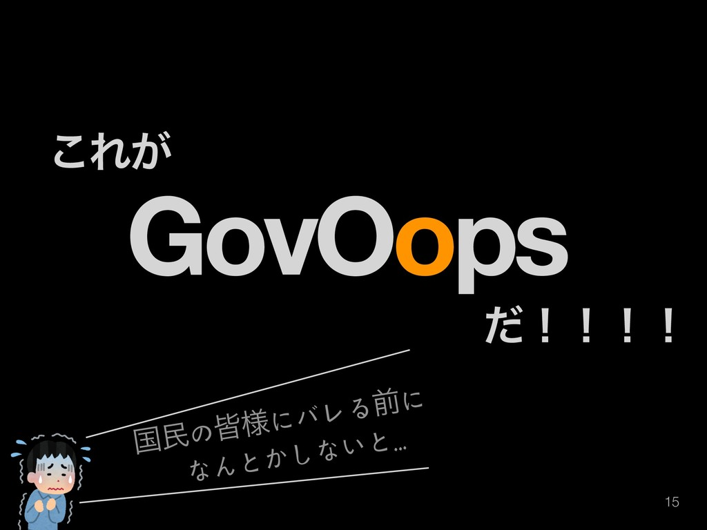 !15 GovOops ͜Ε͕ ͩʂʂʂʂ ࠃຽのօ༷にバレるલに なんとかしないと...