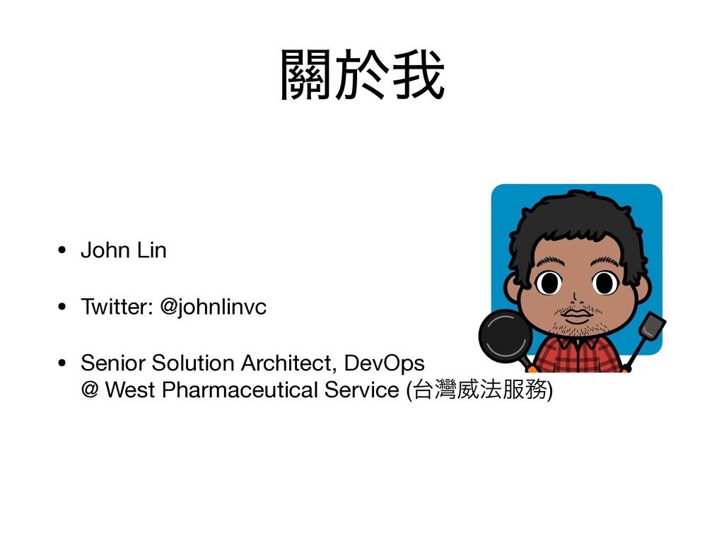 ᮫ԙզ • John Lin  • Twitter: @johnlinvc  • Senior...