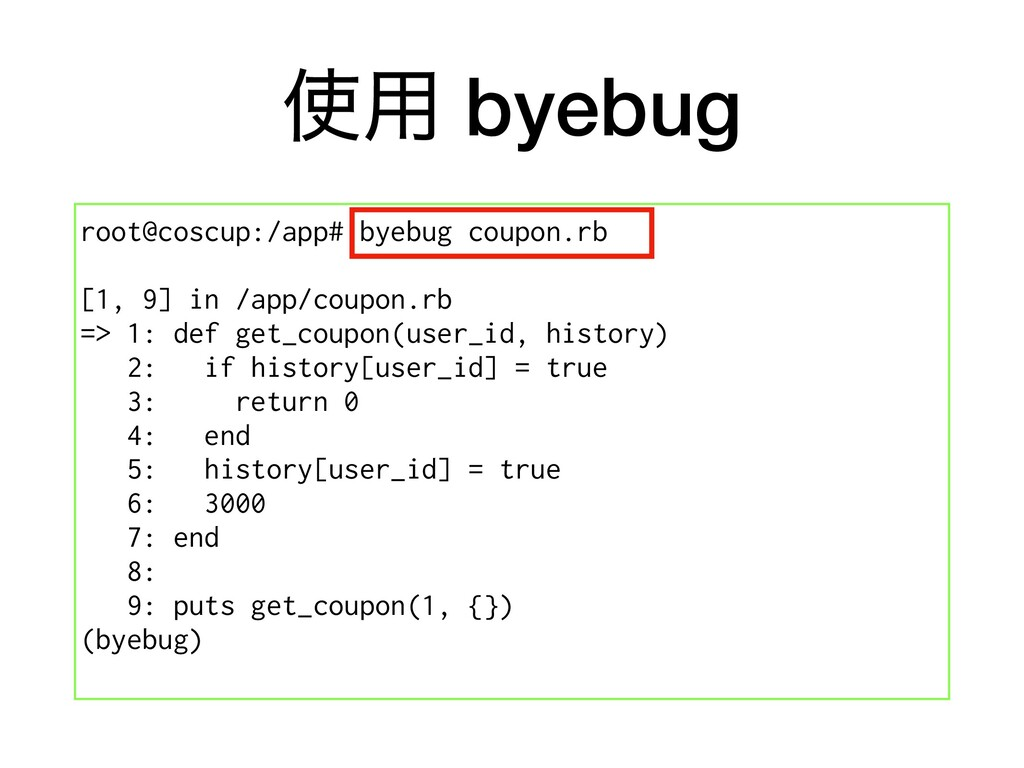 ༻ byebug root@coscup:/app# byebug coupon.rb [1...