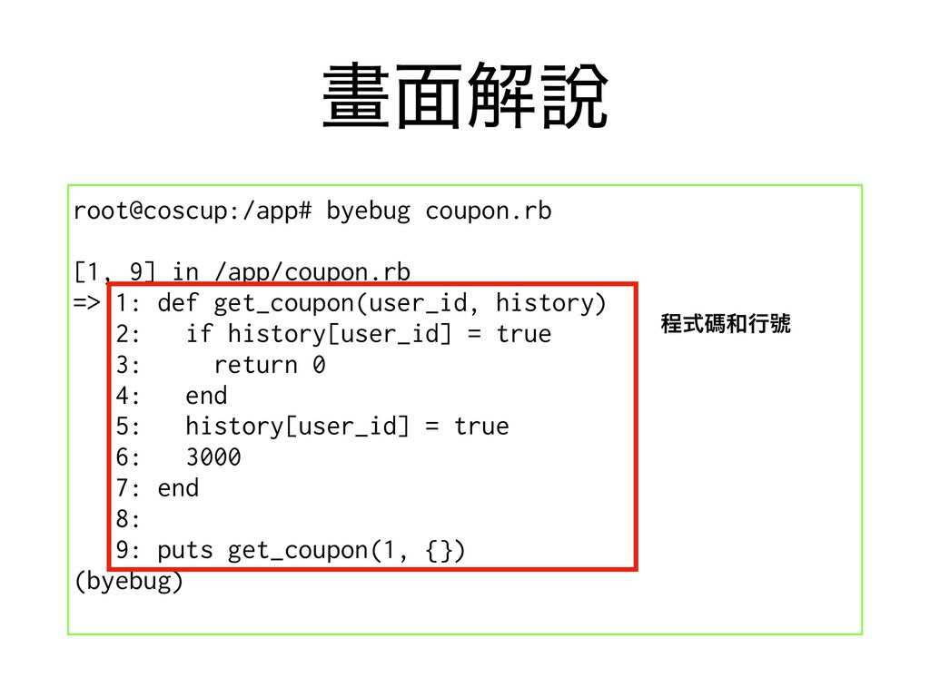 ᙘ໘ղ㘸 root@coscup:/app# byebug coupon.rb [1, 9] ...