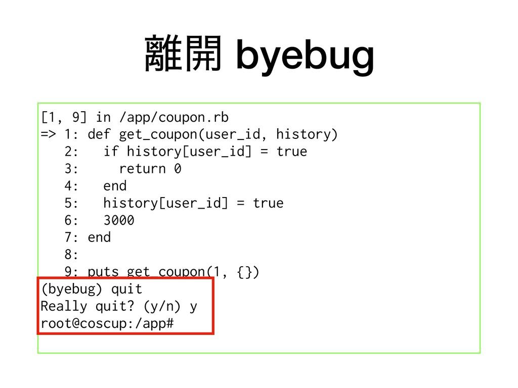։ byebug [1, 9] in /app/coupon.rb => 1: def ge...